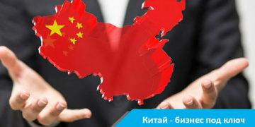 """Бизнес с Китаем """"под ключ"""""""
